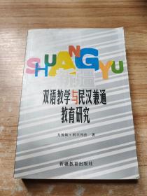 新疆双语教学与民汉兼通教育研究