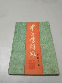 中医学解难 诊断分册