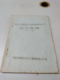 桂林重点文物保护单位简介资料(初稿)