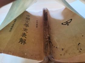 中国文学史表解(1939年 )