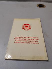 中国人民政治协商会议第十届全国委员会第一次会议文件  壮文