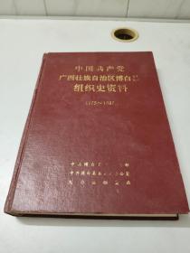 中国共产党广西壮族自治区博白县组织史资料(1925一1987)