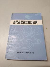 名老中医实用治病经验集锦  当代名医特效秘方宝典   两册合售
