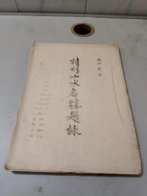 桂林山水名胜题咏