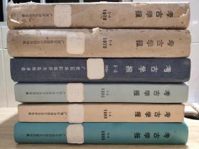考古学报 季刊 1978年,79年,80年,82年,85年,85年(1--4期全) 共24期合售
