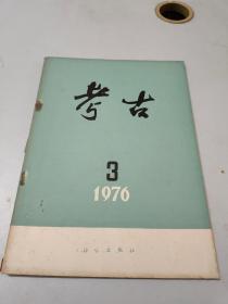 考古1976/3