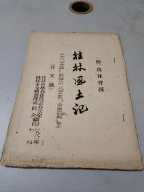 桂林风土记  油印本  少见   1982