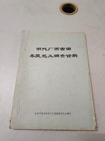 明代广西古田农民起义调查资料(油印本)