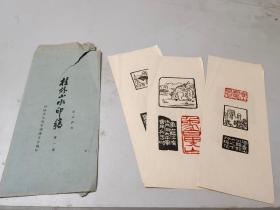 桂林山水印稿 第一辑(十张一套)