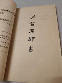 【油印本】芦  笛岩大岩壁书  芦  笛岩从唐至清 文人墨迹壁书