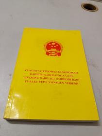 中华人民共和国第十届全国人民代表大会第一次会议文件汇编  壮文