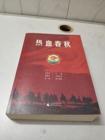 热血春秋   广西北海革命史料  重点合浦县