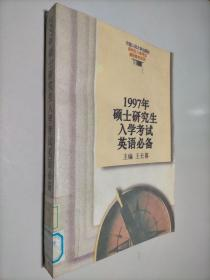 1997年硕士研究生入学考试英语必备