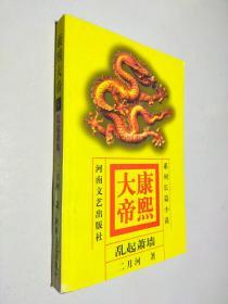 康熙大帝(4)-亂起蕭墻