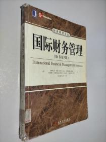 国际财务管理(原书第3版)——财务教材译丛