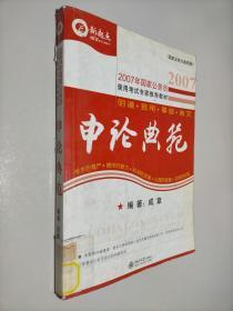 2010年国家公务员录用考试专家推荐教材:申论典范