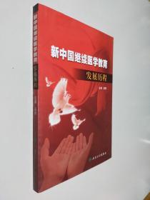 新中国继续医学教育发展历程