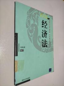 2005年注册会计师全国统一考试模拟试卷:经济法