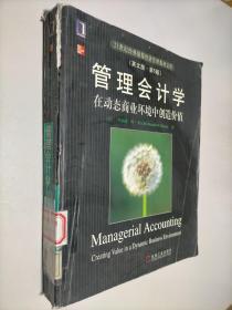 管理会计学:在动态商业环境中创造价值(英文版.第5版)