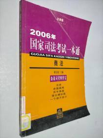 商法/2006年国家司法考试一本通