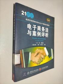 电子商务法与案例评析