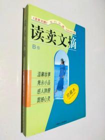 讀賣文摘·珍藏本(B卷)