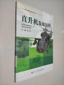 直升机发展历程