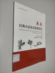 英美经典小说及其影视赏析/普通高等学校规划教材