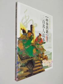 中华历史三百名人故事 六