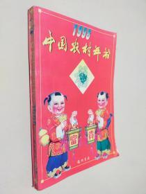 中国农村年书:1998
