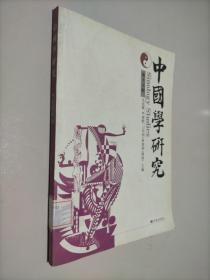 中国学研究(第15辑)