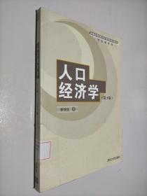 人口经济学(第3版)/新编高等院校经济管理类规划教材·专业课系列