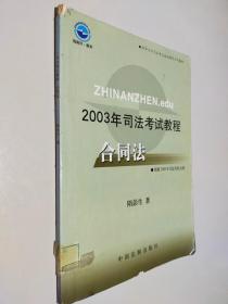 2003年司法考试教程 合同法