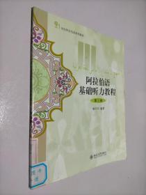 21世纪阿拉伯语系列教材:阿拉伯语基础听力教程(第3册)