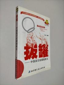 拔罐:中国真空拔罐健康法
