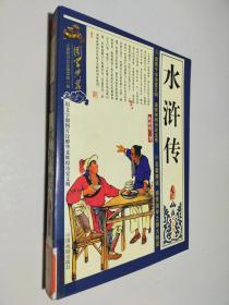 人类知识文化精华 第一辑 水浒传 双色图文本