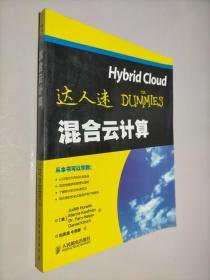 达人迷:混合云计算