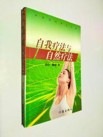 自我疗法与自然疗法:中华现代养身之道
