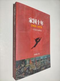家国十年:1966-1976 一个红色少年的日记