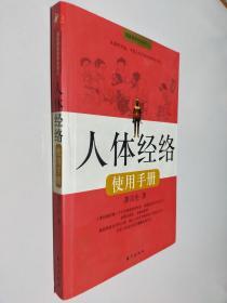 人体经络使用手册:国医健康绝学系列二