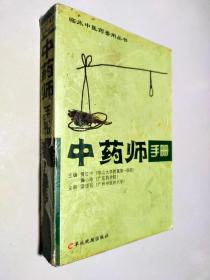 中药师手册