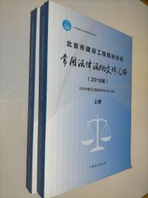 北京市建设工程招标投标常用法律法规文件汇编(2018版)上下册