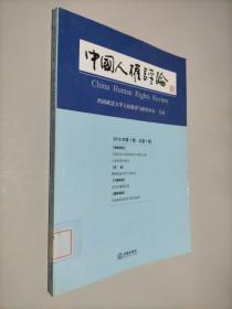 中国人权评论.总第1辑·2012年第1辑