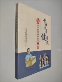 幸福跟着健康走 : 2013年北京市疾病预防控制中心健康大课堂实录. 上册