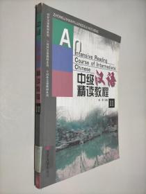 中级汉语精读教程2