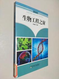 生物工程之窗