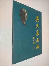 吴广泉画品