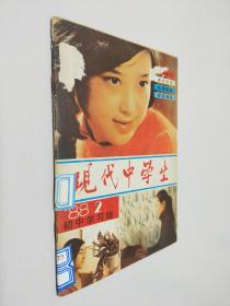 现代中学生1988 2 初中学习版