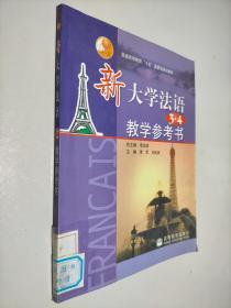新大学法语3、4教学参考书