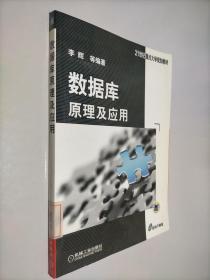 数据库原理及应用/21世纪重点大学规划教材